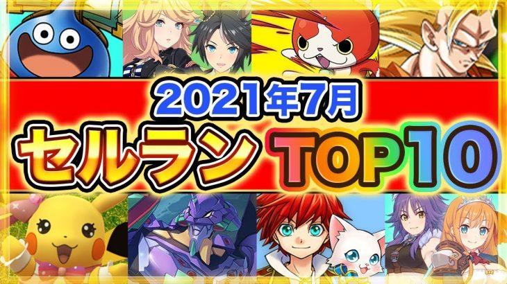 【セルラン】2021年7月スマホゲーム売上ランキングTOP10【アプリゲーム ソシャゲ 課金】