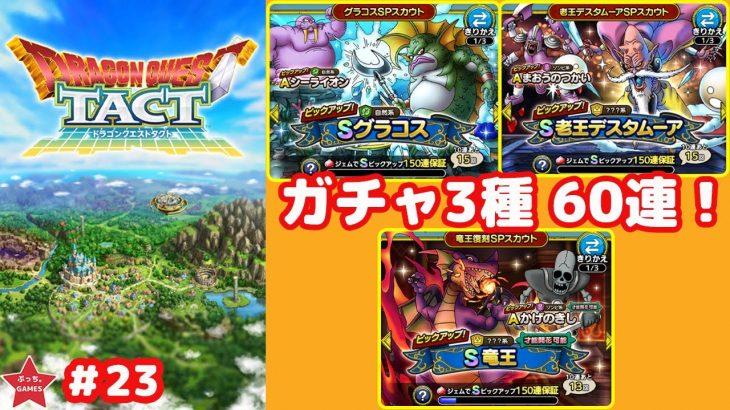 【ドラクエタクト #23】「グラコス」「老王デスタムーア」「竜王復刻」ガチャ3種、合計60連!【Dragon Quest Tact】