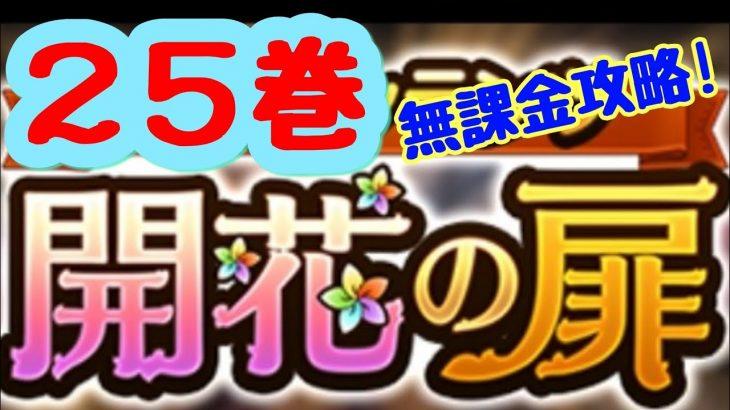 【ドラクエタクト】開花の扉25巻あっさりクリアの無課金攻略!!