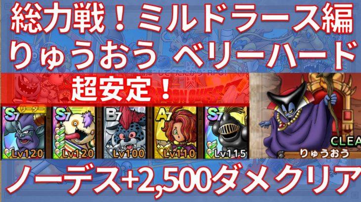 【ドラクエタクト】総力戦!ミルドラース編 りゅうおう ベリーハード ノーデス+2,500ダメクリア