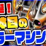 【ドラクエタクト】キラーマジンガが登場!3体目のキラーマシン系の強さとは?!【ドラゴンクエストタクト】