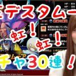 【ドラクエタクト】老王デスタムーアガチャ30連!!【引きこもり女のゲーム実況】
