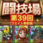 【ドラクエタクト】第39回闘技場7日目。理想的な勝利!