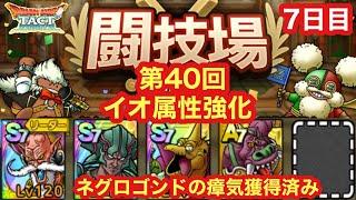【ドラクエタクト】第40回闘技場7日目。最終日のバラモス!