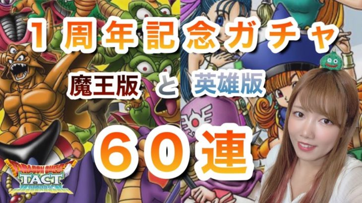 【ドラクエタクト】魔王と英雄ガチャ60連!セラフィとエスタークを凸させたい!【女性ゲーム実況】