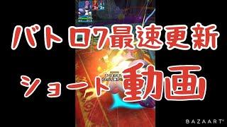 【バトロ7最速更新】3行動のみで突破!!