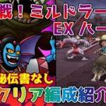 【DQタクト】総力戦!ミルドラース編 EX ハーゴンをクリア出来る編成紹介【#ドラクエタクト/#ドラゴンクエストタクト/#DQTact】
