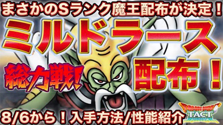 【ドラクエタクト】常設コンテンツでSランク魔王「ミルドラース」が配布だってーーーーーーーー!!!【総力戦】