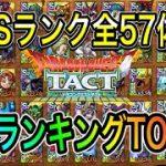 【ドラクエタクト】 Sランク全57体 『最強ランキング』 TOP57!!!