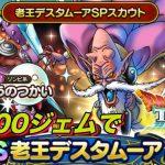 【ドラゴンクエストタクト】SP老王デスタムーアを33000ジェムで狙います!!