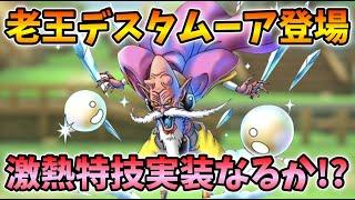 【ドラクエタクト】老王デスタムーア登場きたあああああ!!!