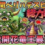 【ドラクエタクト】総力戦デスピサロベリーハードを才能開花竜王で攻略
