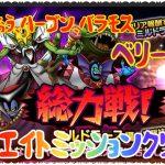 【ドラクエタクト】総力戦(りゅうおう、ハーゴン、バラモス)ベリーハードウエイトミッションクリア!!