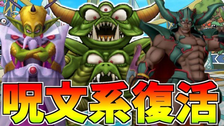 【ドラクエタクト】デスピサロや呪文系が復活してマジですべてのモンスターが戦えるようになった件【ゲーム実況】
