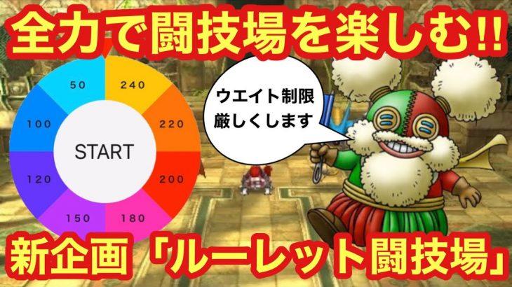 【ドラゴンクエストタクト】全力で闘技場を楽しむ‼︎新企画「ルーレット闘技場」で勝手に楽しみます!!