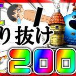 【#ドラクエタクト】すり抜けえぐし( ;∀;)スラリンガルガチャ200連