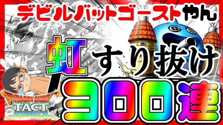 【#ドラクエタクト】すり抜けすぎて幽霊 スラリンガルガチャ300連