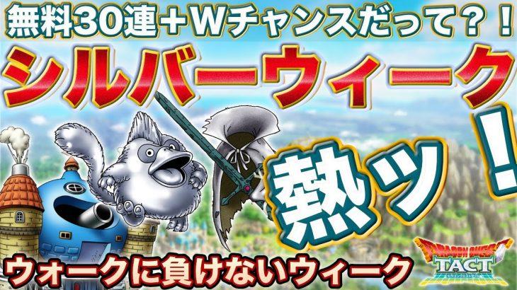 【ドラクエタクト】シルバーウィークがプチアニバ状態!無料30連+Wチャンス!9/14は正座待機!