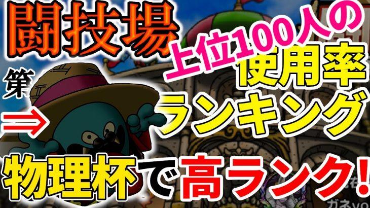 【#ドラクエタクト】第42回物理杯で存在感発揮強キャラ〇〇!!