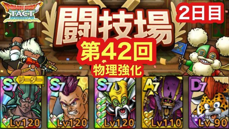 【ドラクエタクト】第42回闘技場2日目。ミルドラ爺さん使い勝手いいね!