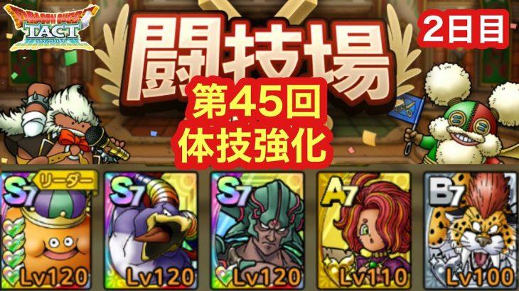 【ドラクエタクト】第45回闘技場2日目。セラフィーの回復無限地獄!