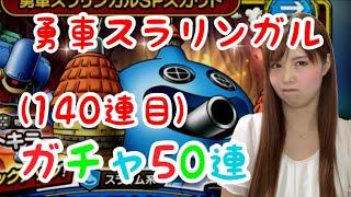 【ドラクエタクト】勇車スラリンガルガチャ50連(140連目)【引きこもり女のゲーム実況】