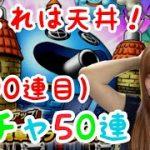 【ドラクエタクト】勇車スラリンガルガチャ50連(190連目)【引きこもり女のゲーム実況】