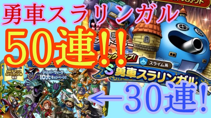 【ドラゴンクエストタクト】勇車スラリンガル50連+SWチャンスSPスカウトガチャ30連!!