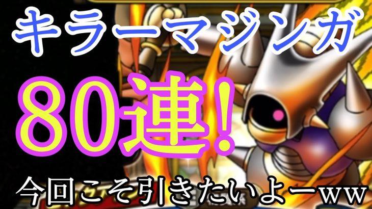 【ドラゴンクエストタクト】キラーマジンガ80連!!