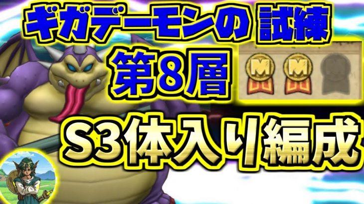 【ドラクエタクト】ギガデーモンの試練!第8層!5ターン以内ノーデス!S3体入り編成攻略!【ドラゴンクエスト】【DQT】