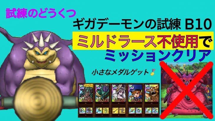 【ドラクエタクト】ギガデーモンの試練 B10  ミルドラース不使用ミッション攻略!
