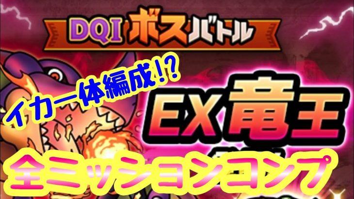 【ドラクエタクト】DQⅠ  ボスバトル EX竜王  イカ VS 竜王のタイマン勝負!?