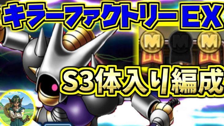 【ドラクエタクト】キラーファクトリーEX!5ターン回復無し!S3体入り編成攻略!!【ドラゴンクエスト】【DQT】