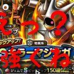 【ドラクエタクト No.39】50連❗追撃・反撃可能なキラーマジンガ狙い😁
