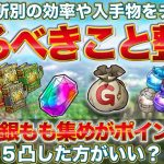【ドラクエタクト】キャンペーン切り替え!SWイベ終盤やるべきこと 銀ももんじゃ5凸すべき?