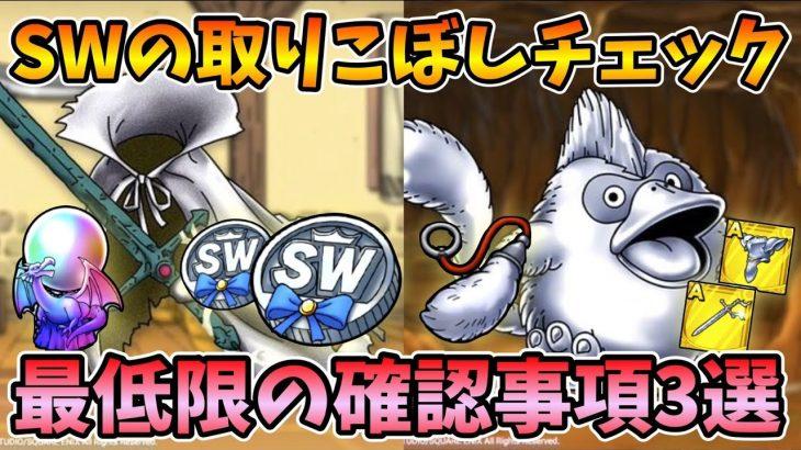【ドラクエタクト】SWイベントの取りこぼしチェック!