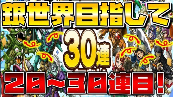 """【ドラクエタクト】""""SWチャンスSPスカウト""""銀世界目指してガチャる!!【20~30連目】"""