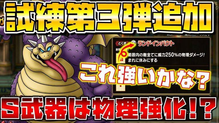 【ドラクエタクト】ギガデーモン追加キターー!!性能チェック!!【試練のどうくつ第3弾】