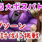 【ドラクエタクト】超巨大ボスバトルラプソーン1回討伐に初挑戦!【引きこもり女のゲーム実況】