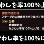 【ドラクエタクト】みかわし率100%上げる問題
