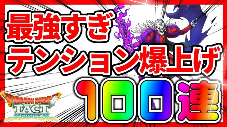 【#ドラクエタクト】ドルマゲス強しゅぎ!!まじで強すぎ 100連