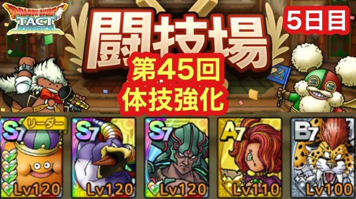 【ドラクエタクト】第45回闘技場5日目。にじくじゃくを上手く動かせない男!