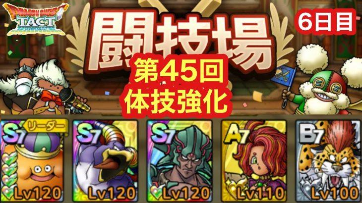 【ドラクエタクト】第45回闘技場6日目。ぶちかましのかまえを習得したキング!