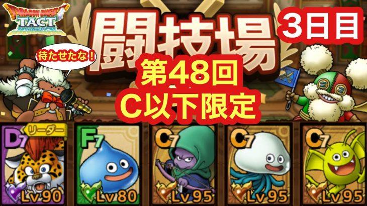 【ドラクエタクト】第48回闘技場3日目。どくやずきん大活躍!