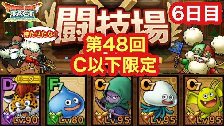 【ドラクエタクト】第48回闘技場6日目。初手でベビパン落とされるとはふがいなし!
