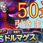 【ドラゴンクエストタクト】ドルマゲス50連!!