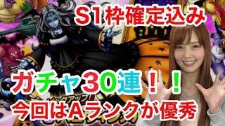 【ドラクエタクト】ハロウィンメルトアS1枠確定込み30連ガチャ!!【引きこもり女のゲーム実況】