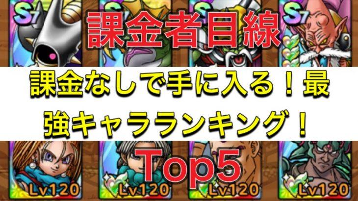 【ドラクエタクト】重課金勢の送る!最強無課金入手可能キャラランキング!Top5!