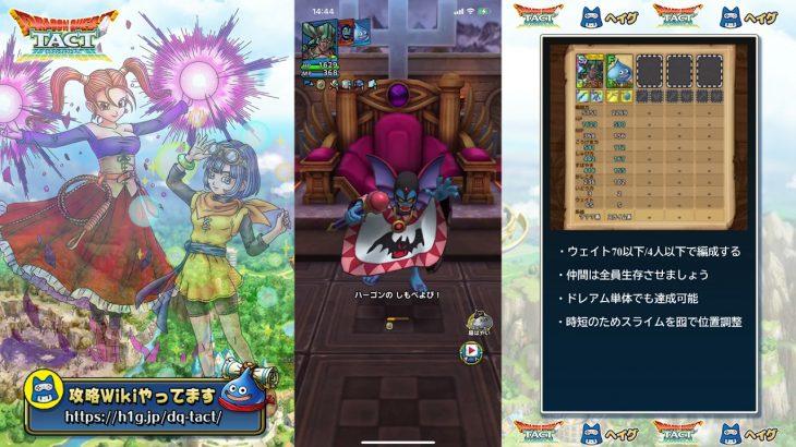 【ドラクエタクト】総力戦ハーゴン(ハード)を全ミッション攻略!(総力戦!ミルドラース編)